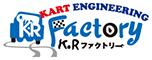 兵庫県三田市でレーシングカート・自動車の事なら【KRファクトリー】